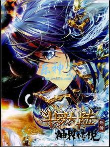 斗罗大陆之神界传说 斗罗大陆3龙王传说 斗罗大陆之龙王传说