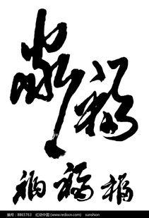 家福手写书法字