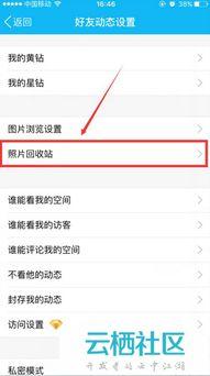 QQ空间照片删除可以恢复吗 手机QQ空间照片恢复方法