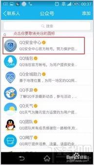 如何屏蔽qq红包提醒以及其他提醒
