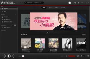 网易云音乐-国内主流音乐播放器排行榜TOP6