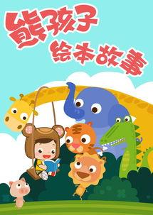 熊孩子绘本故事 第29集