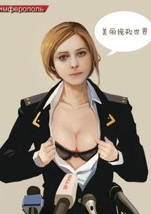 ...亚美女检察官的动漫卡通形象.-新晋宅男女神 克里米亚美女检察官...