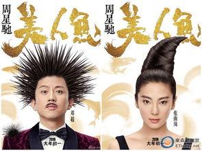▲邓超、张雨绮演出《美人鱼》激情戏有点尴尬.(图/翻摄自网路)-...