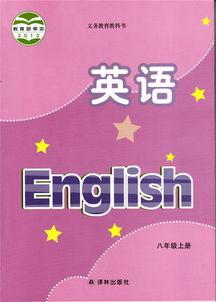 译林版八年级上册英语Unit6 Study skills B部分课文翻译