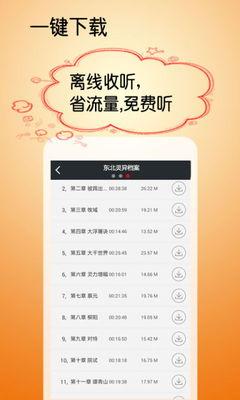 东北灵异档案下载 v2.0.4 安卓手机版apk 优亿市场