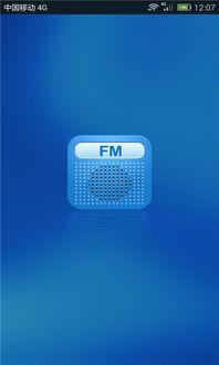 FM网络收音机安卓版下载安装 FM网络收音机 1.6手机版官方下载 2345...