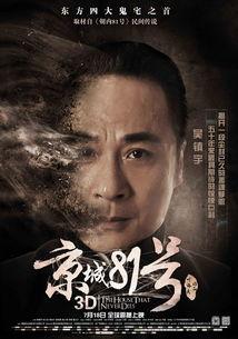 京城 波及全国 电影EPK再展强大威力