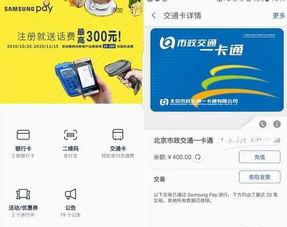 Apple Pay 怎么开启,6s Apple Pay如何使用