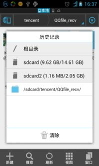 手机QQ我的安卓设备发送的文件在手机哪个文件夹里