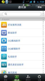 能不能在QQ上看到微信发到的信息 手机微信在聊天能不能在电脑上显...