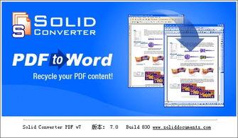 求PDF转为WORD格式免费软件