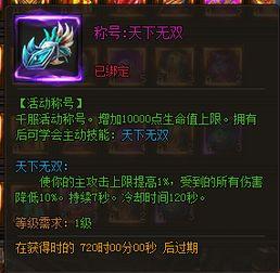 天地双决-首先玩家需要在魔龙诀千服活动的千服风云榜里面获得排行榜的第一名...