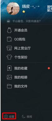关闭手机QQ自动接收图片方法 手机QQ如何不自动接收图片