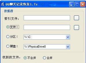 QQ聊天记录恢复工具 极佳QQ聊天记录恢复工具1.7 绿色版 极光下载站