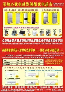 湘衡家电宣传单图片