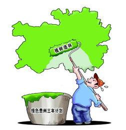 漫画制作:尹正义-绿色贵州建设三年行动计划