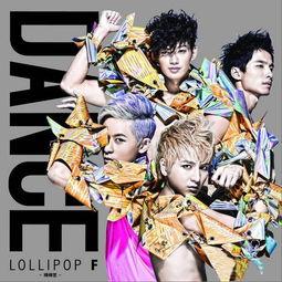 舞天变-专辑:   歌手:   棒棒堂LOLLIPOP F   语言:   国语