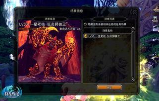 狂狮星辰-一星考核Boss狂炎狮兽王   做勇敢的猎人 赢取星级奖励   每个等级的考...