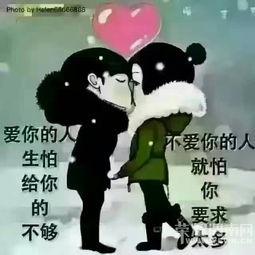 ... 生怕 不爱你的人 爱你的人 Photo by ielen26868888-表情 降温了请注...
