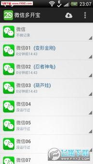 OPPOA57微信最新免root版下载 OPPOA57微信多开最新版1.1.6下载 ...