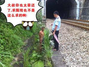 ... 京九铁路边 大叔豪迈洗澡