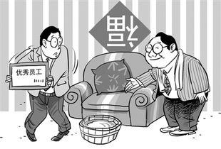 2015工口动漫网-漫画:赵春青-老板为员工洗脚 年终 另类福利 重情还是作秀
