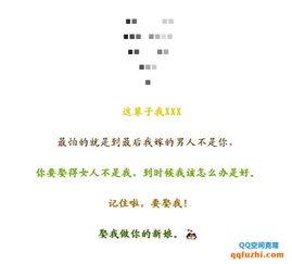 情侣QQ空间留言代码推荐霸道女生爱情宣言