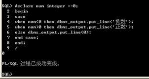 PL SQL语言基础