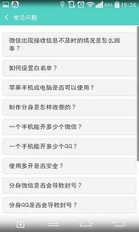 OPPO A57手机微信双开多开助手 OPPO A57微信多开软件v2.2.2 最新...