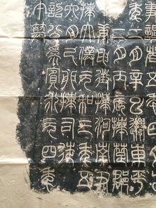 """颖篆体字-庄方正,是汉代篆书的典型代表.现代书家费声骞评《袁安碑》:""""此..."""