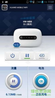 ...华为mobilewifi客户端app下载 华为mobilewifi客户端手机版下载