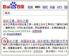 百度官方解答 搜索结果logo小图标获得方式