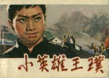 抗日民族小英雄王璞的故事