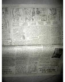 ...日本 拥护缔结和平公约【老报纸收藏10】-甘肃 综合日报 报纸