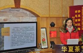 ...2013 华夏茶艺培训学校年终总结