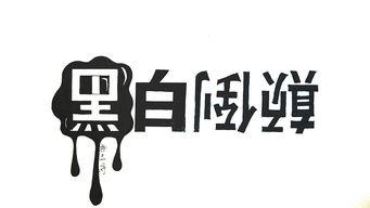 用字体表达成语的意思-字体设计