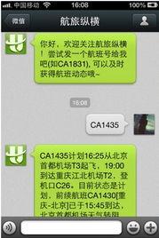 ... 微信 可直接查询航班状态