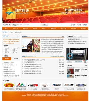 ...方阳光校园数字影院 网站建设 网站制作
