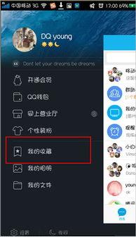 QQ收藏b网页助手使用帮助