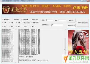 时时彩软件下载 庄家克星时时彩软件 v1.150510官方最新版下载