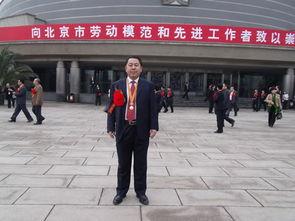 富京公司总经理王...-图片新闻中心