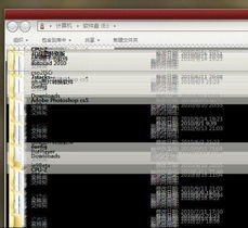 ...7FBC文件夹背景修改软件之后文件夹背景变黑