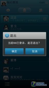 ...是用WIFI是无法进入QQ空间的,更没有进入QQ农场的入口;-诺基亚...