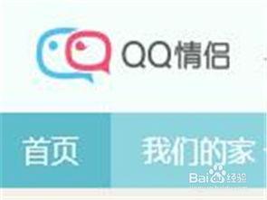 QQ情侣主页怎么解除