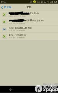 手机QQ微云在哪