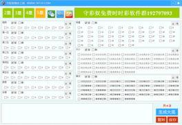 飘荡软件站 守彩奴缩水工具 时时彩缩水工具 V1.0绿色免费版下载