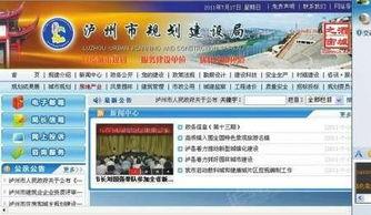 泸州一政府部门网站被黑现色情链接 官方致歉