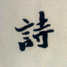 颖篆体字- 隶书, 诗 篆书  沙孟海-王国维墓碑