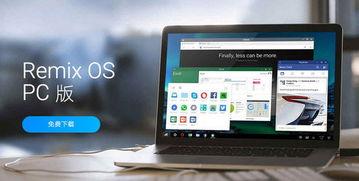 MWC2016技德发布Remix OS PC Beta版